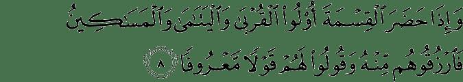 Surat An-Nisa Ayat 8