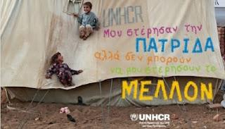 20 Ιουνίου τιμάται η Παγκόσμια Ημέρα Προσφύγων