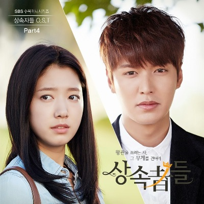 Lyric : eSNa 에스나 - Biting My Lower Lip 아랫입술 물고 (OST. The Heirs)
