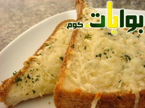 طريقة عمل وصفة التوست الأبيض مع الثوم والجبن