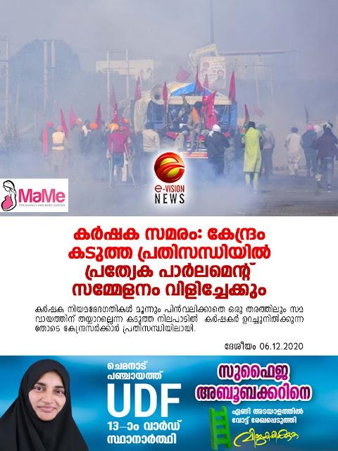 farmers-against-govt