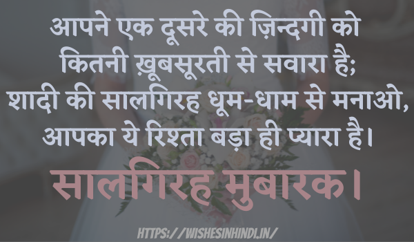 Happy Marriage Anniversary Wishes In Hindi For Wife