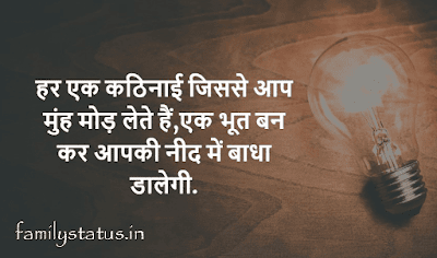 2 Line Motivational Status In Hindi