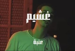 كلمات اغنية غشيم عنبة ghashim eanbah