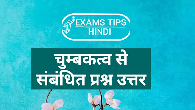 चुम्बकत्व से संबंधित प्रश्न उत्तर, Magnetism Related Question Answer in Hindi