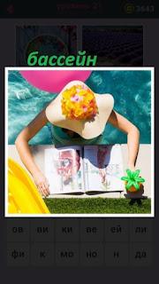 655 слов девушка в панаме в бассейне читает книгу 21 уровень