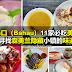 马口(Bahau)11家必吃美食,寻找森美兰隐藏小镇的味道!