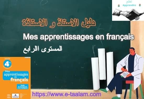 دليل الأستاذ والأستاذة : Mes apprentissages en français للسنة الرابعة من التعليم الابتدائي 2019