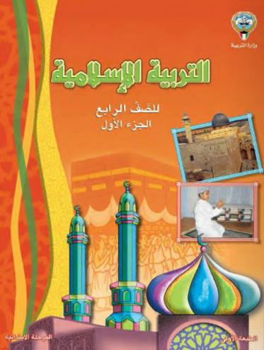 كتاب التربية الدينية للصف الرابع الإبتدائي الترم الأول والثاني 2021