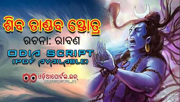 Shiva Tandav Stotram download in odia hindi pdf with meaning, audio file mp3, oriya odiya siba tandab stotra, pdf download, Mythology: Download *Shiva Tandav Stotram* By Ravana (PDF, Odia Text)