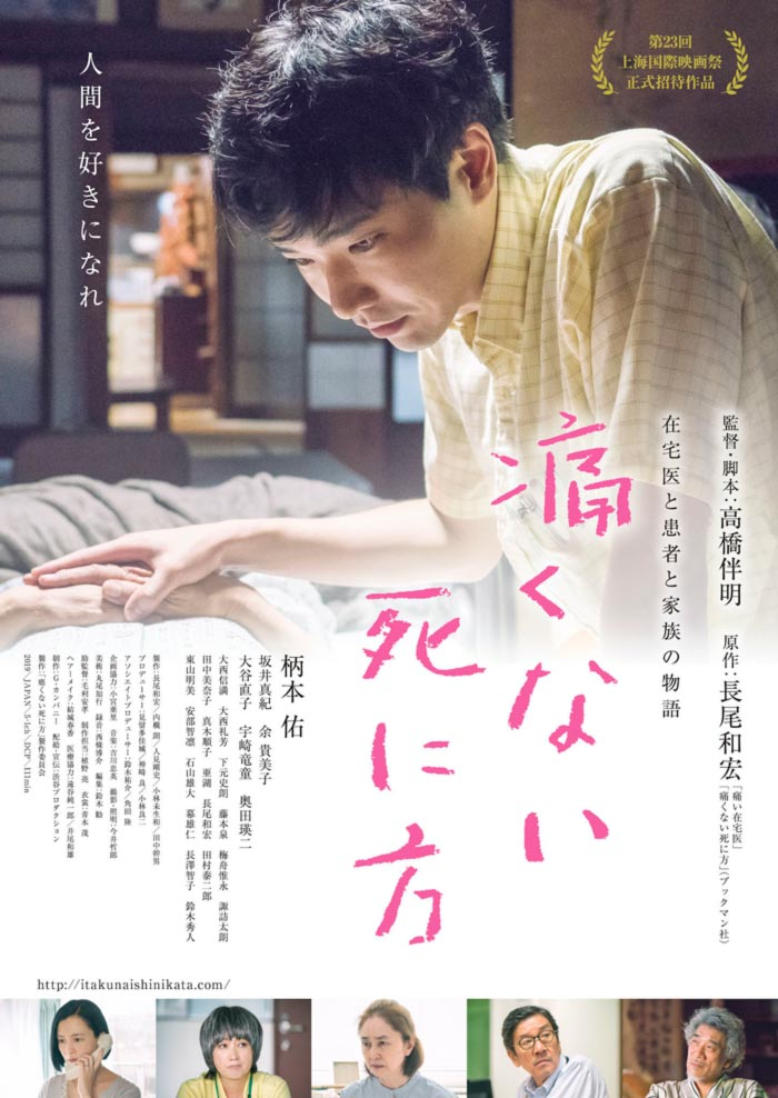 Peaceful Death (Itakunai Shinikata) film - Banmei Takahashi - poster