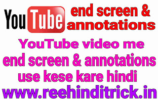 Youtube video me end screen & annotations use kaise kare 1