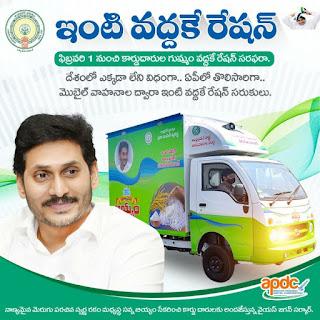 AP Ration Door Delivery Vehicles