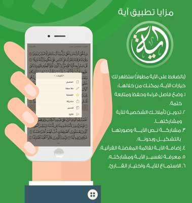 تنزيل تطبيق آية aya app