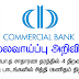 Vacancies in Commercial Bank - Banking Trainee