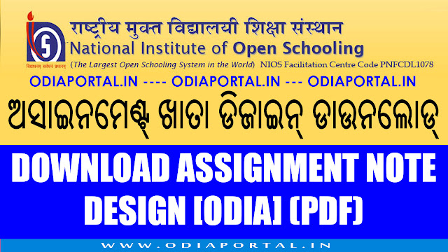 NIOS: Download Assignment Note Design PDF For 501, 502 and 503 (High Quality Printable PDF), download in Odia, Hindi, English, Gujarati, Telugu, Marathi, languages, 504 and 505 design download in odia,