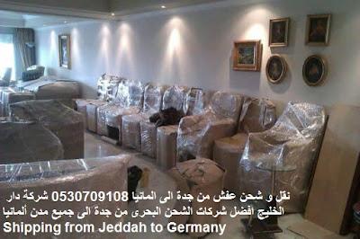 شحن من جدة الى المانيا , شحن من السعودية الى المانيا , نقل عفش من جدة الى المانيا , شحن بحرى , كونتينر , ارخص شركة شحن من السعودية الى المانيا , من السعودية الى المانيا  DHL , شحن المانيا بكم , ارخص شحن من السعودية لالمانيا ,شحن من جدة لالمانيا , شحن من جدة الى المانيا , اجراءات نقل الاثاث من السعودية الى المانيا , شحن عفش من جدة الى المانيا , شحن اغراض لالمانيا , اسعار الشحن من المانيا الى السعودية , شحن اثاث من السعودية الى المانيا , الاوراق المطلوبة لنقل العفش من السعودية الى المانيا , شحن من جدة لالمانيا , اسعار شحن الاثاث من السعودية الى المانيا , نقل عفش من جدة الى المانيا , شركة نقل عفش من جدة الى المانيا , شحن من جدة الى المانيا , شركات النقل البرى من جدة الى لالمانيا , شحن من جدة لالمانيا , افضل شركات نقل الاثاث الى المانيا , شركات نقل الاثاث في من جدة الى المانيا , شركة نقل الأثاث , شركات تحميل عفش , نقل اثاث السوق المفتوح , نقل عفش حراج , شحن الاثاث من جدة الى المانيا , شركات نقل العفش من جدة لالمانيا , شركة نقل عفش من جدة الى المانيا , شحن اثاث من السعوديه الى المانيا , نقل عفش من الرياض الى المانيا , شحن عفش من الرياض الي المانيا , اسعار الشحن من الرياض الى المانيا , شحن عفش من السعودية الى المانيا , شحن اثاث من الرياض الى المانيا , شحن تمر الى المانيا , شركات الشحن من السعودية الى المانيا , Shipping from Jeddah to France , Shipping from Saudi Germany  to Germany