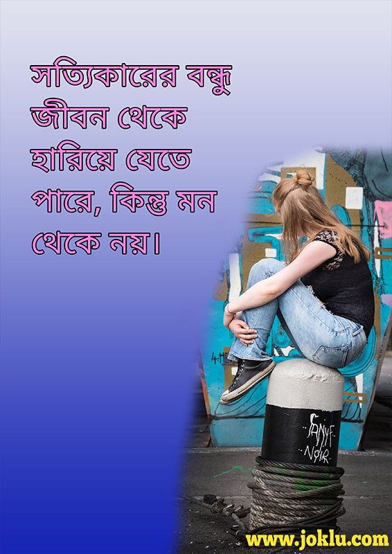 Real friends may be lost from life friendship message in Bengali