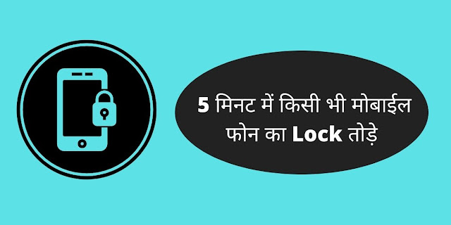 5 मिनट में किसी भी मोबाईल फोन का Lock तोड़े
