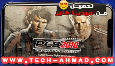 تحميل لعبة بيس 2010 PES للاندرويد بدون نت برابط مباشر من ميديا فاير