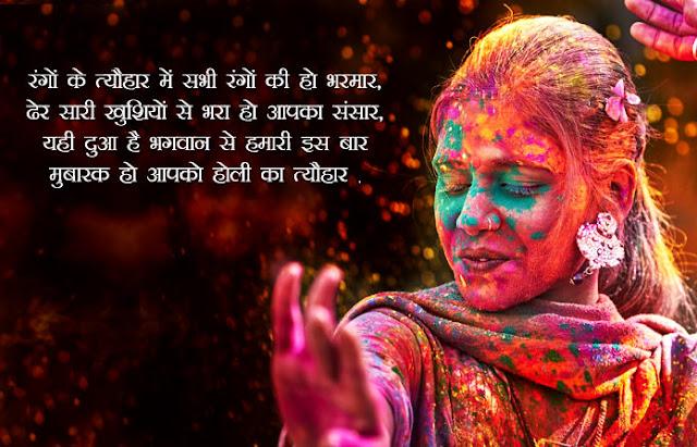 Romantic Holi Shayari Image 2020