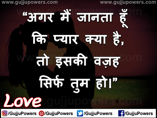 love shayari image in hindi for girlfriend