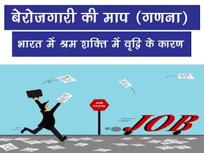 बेरोजगारी का माप   भारत में बेरोजगारी के कारण  भारत में श्रम शक्ति में वृद्धि के कारण   Reason of Unemployment in Hindi