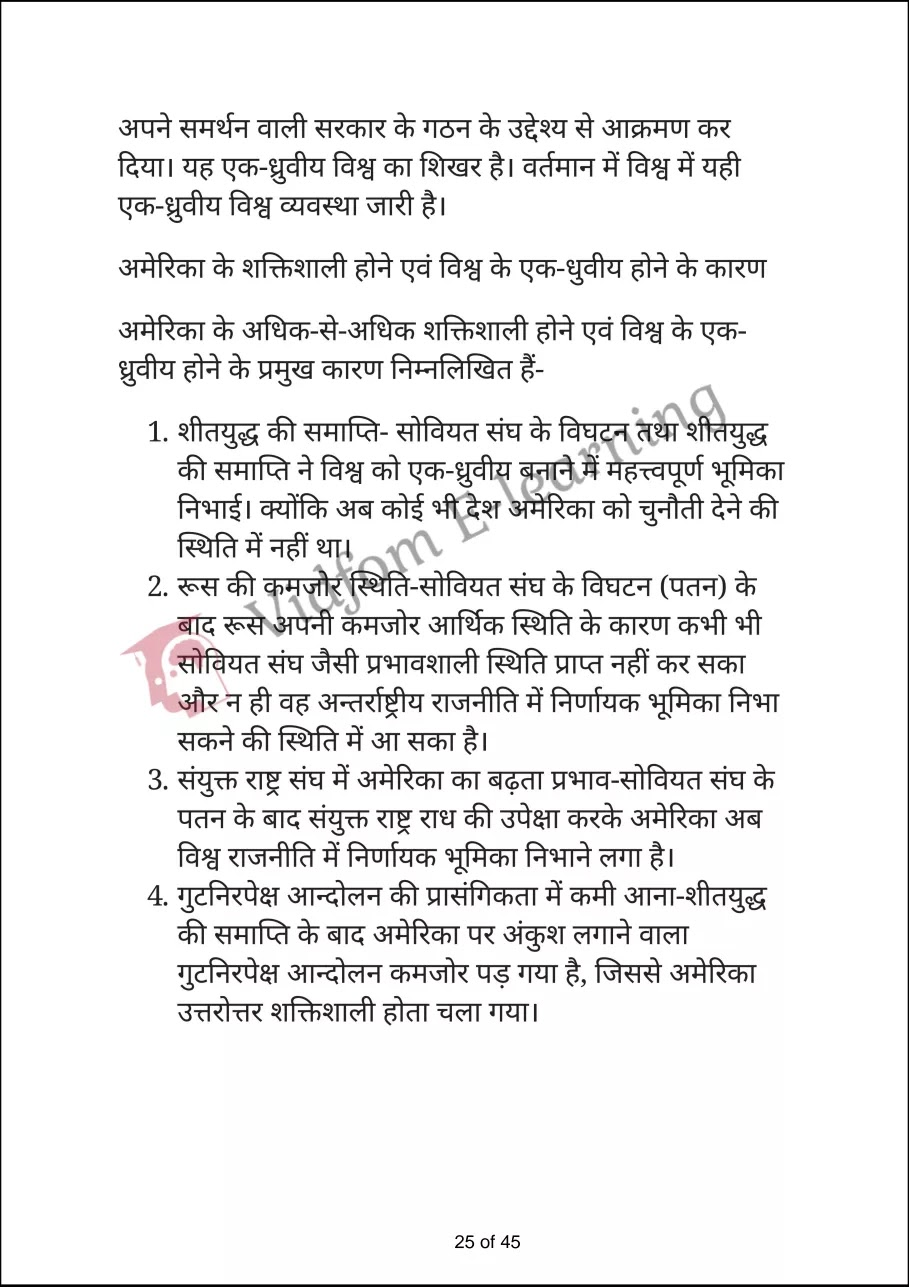 class 12 civics chapter 3 part a hindi medium25