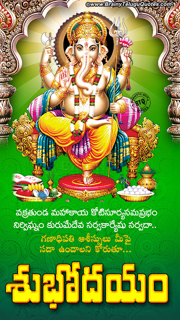 telugu quotes, good morning quotes in telugu, telugu subhodayam, lord ganapathi stotram in telugu