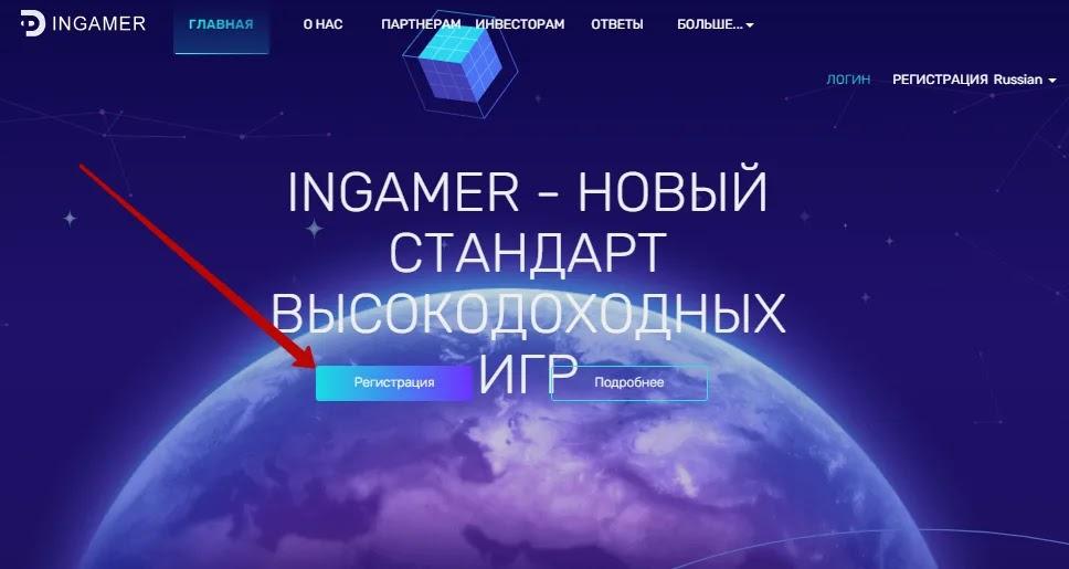 Регистрация в Ingamer