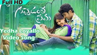 Guppedantha Prema Movie __ Yedha Loyallo Video Song __ Sai Ronak, Aditi Singh, Aishwarya