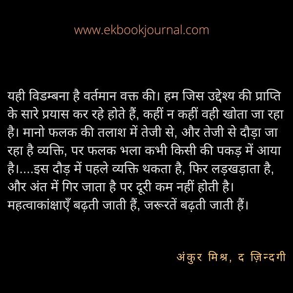 अंकुर मिश्रा | हिन्दी कोट्स | life quotes