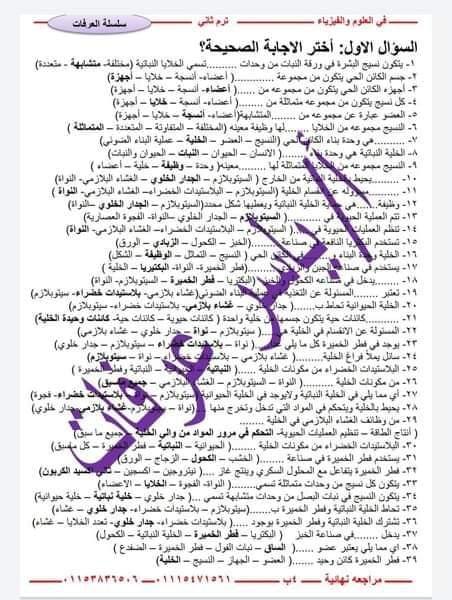 مراجعة العلوم للصف الرابع الإبتدائى ترم ثانى بالإجابة أ/ ياسر عرفات  1