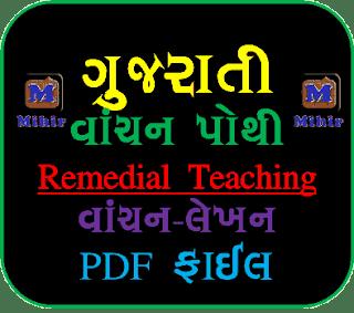 Remedial, Teaching, In, GUJARATI, PDF, गुजराती, वांचन, पोथी, Upcharatmak, Karya,