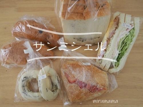 サンミシェルのパン