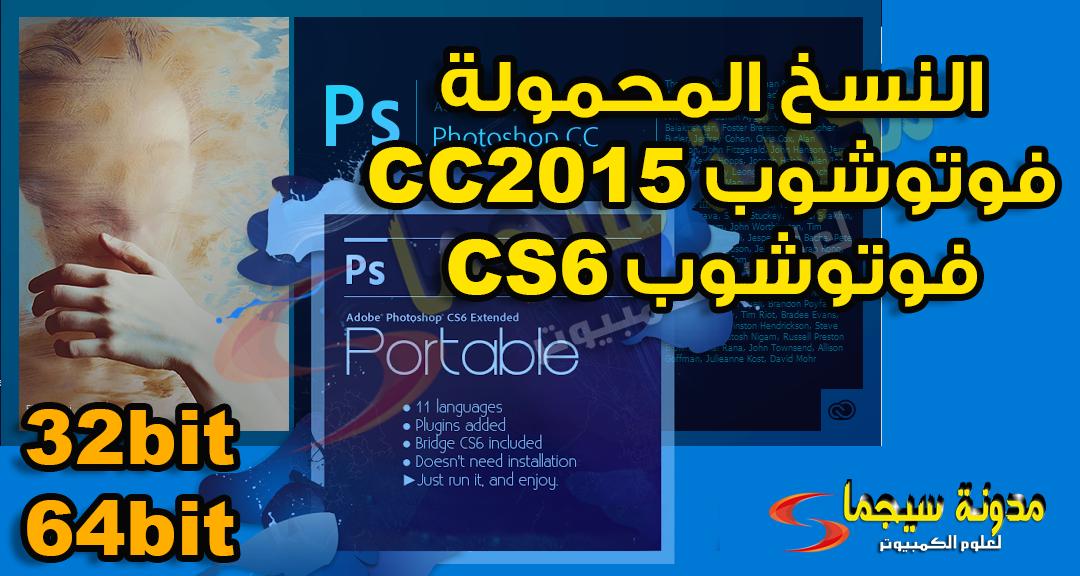 تحميل برنامج فوتوشوب cs5 مجانا