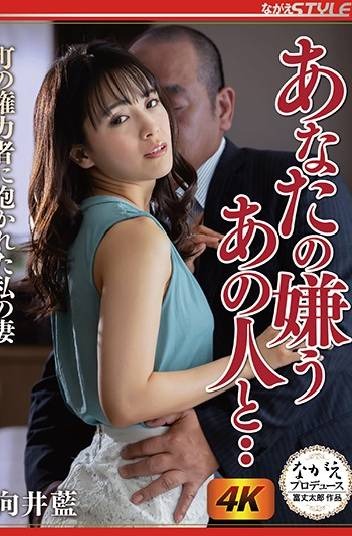 With The Man You Hate My Wife Was Fucked By The Town's Authority Figure Aoi Mukaix NSPS-991