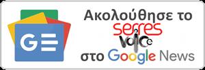 SerresVoice_GoogleNews