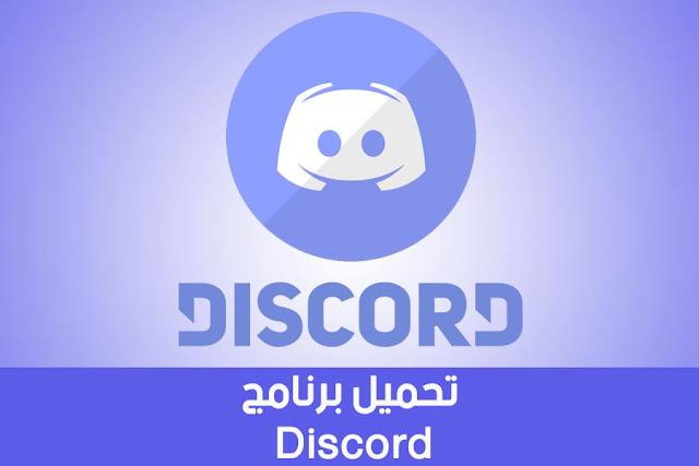 تحميل برنامج Discord