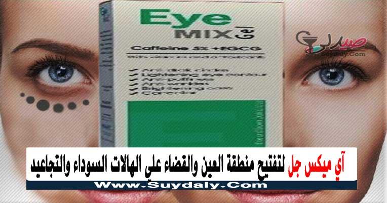 آي ميكس جل Eye Mix gel علاج الهالات السوداء و الانتفاخات والتجاعيد و الخطوط حول العين السعر في 2020