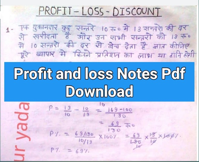 Profit and loss ( लाभ - हानि ) Notes PDF Download