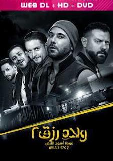 فيلم ولاد رزق 2 مترجم بجودة عالية - سيما مكس   CIMA MIX