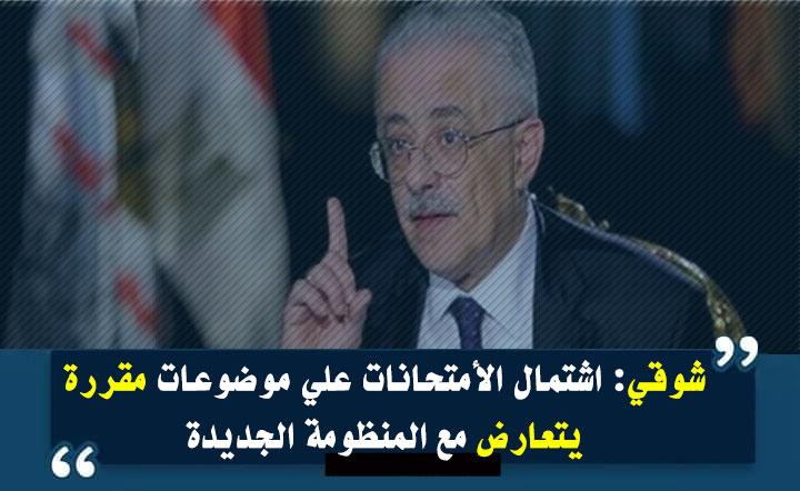 وزير التعليم: اشتمال الامتحان على موضوعات مقررة يتعارض مع المنظومة الجديدة للتقويم
