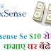 Clixsense से पैसे कैसे कमाए ? Clixsense पर Account  कैसे बनाये