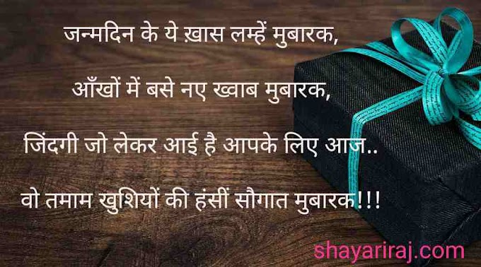 [Best] Happy birthday shayari hindi for friend - birthday wishes