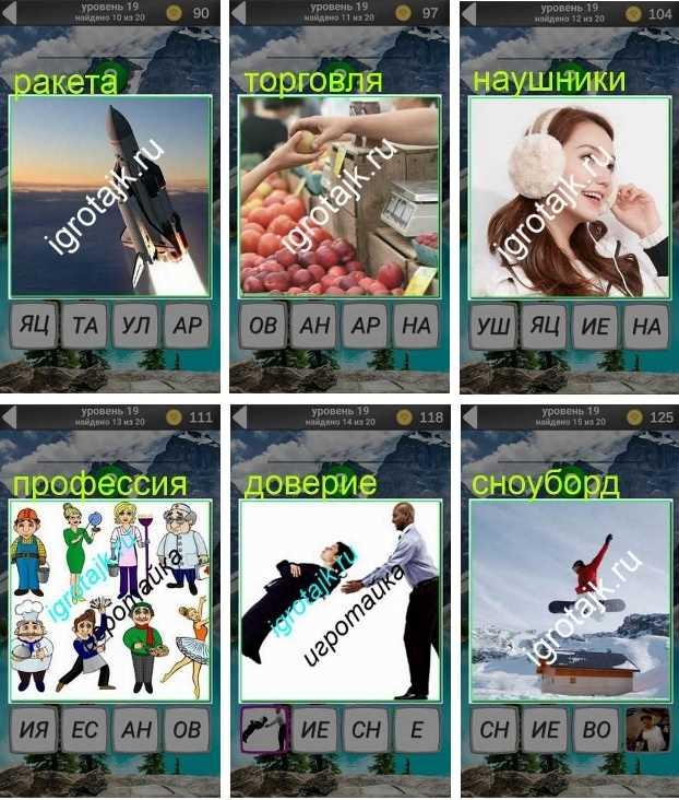 полет ракеты, торговля на рынке, одеты наушники 600 забавных картинок 19 уровень