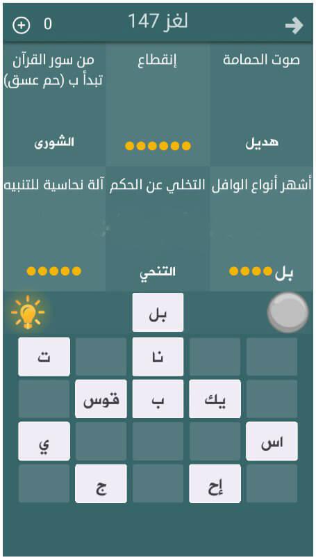 تحميل لعبة فطحل العرب,تنزيل لعبة فطحل العرب,لعبة فطحل العرب