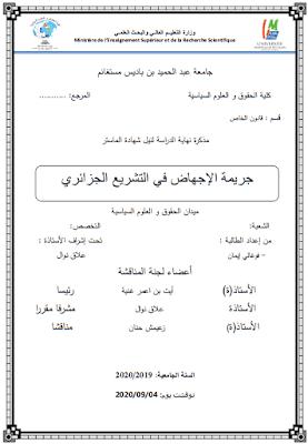 مذكرة ماستر: جريمة الإجهاض في التشريع الجزائري PDF