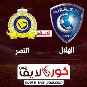 مشاهدة مباراة الهلال والنصر اليوم