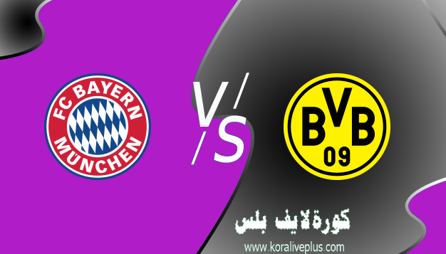 مشاهدة مباراة بايرن ميونخ وبوروسيا دورتموند بث مباشر اليوم 06-03-2021 في الدوري الألماني
